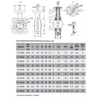 Затвор дисковый поворотный BWG-H, DN 100, PN 16, EPDM