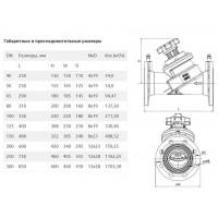 Клапан балансировочный ДУ 65 PN16
